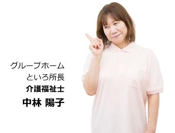 介護福祉士 中林 陽子