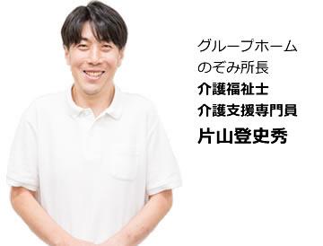 介護支援専門員 片山登史秀