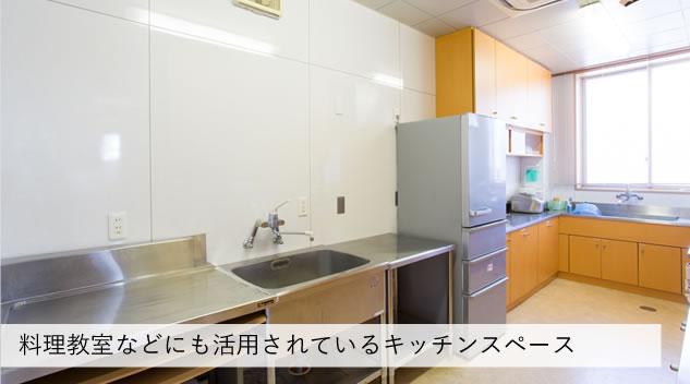 料理教室などにも活用されているキッチンスペース