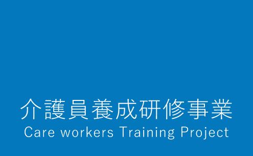 介護員養成研修事業 Care workers Training Project